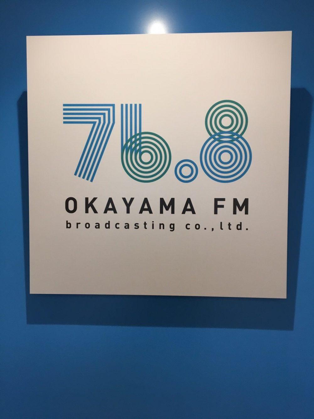 FM岡山放送中です!