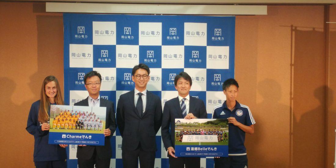 岡山電力記者会見を行いました。