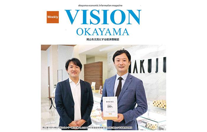 「週間VISION OKAYAMA」10/25号に弊社の記事が掲載されました。